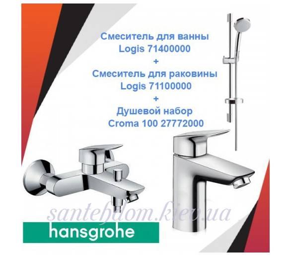Набор смесителей для ванной HANSGROHE Logis