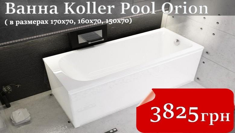 Скидки на ванну Koller Pool Dacota - Orion