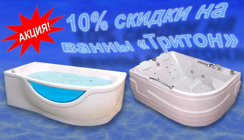 Скидка 10% на ванны Тритон