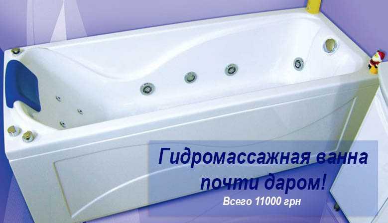 Гидромассажная ванна Тритон Катрин